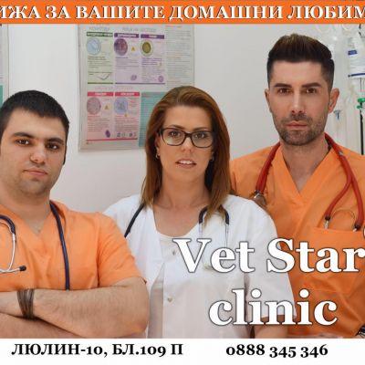 Снимки - VET STAR CLINIC - София, Люлин