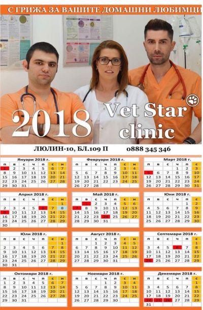 календар 2018 г - VET STAR CLINIC - София, Люлин