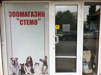 зоомагазин  - VET STAR CLINIC - София, Люлин