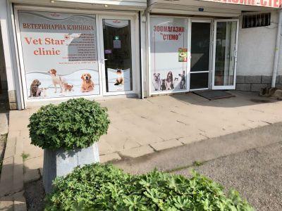 зоомагазин и клиника - VET STAR CLINIC - София, Люлин